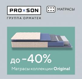 """Акция """"Скидки до 40% на матрасы коллекции Original"""""""